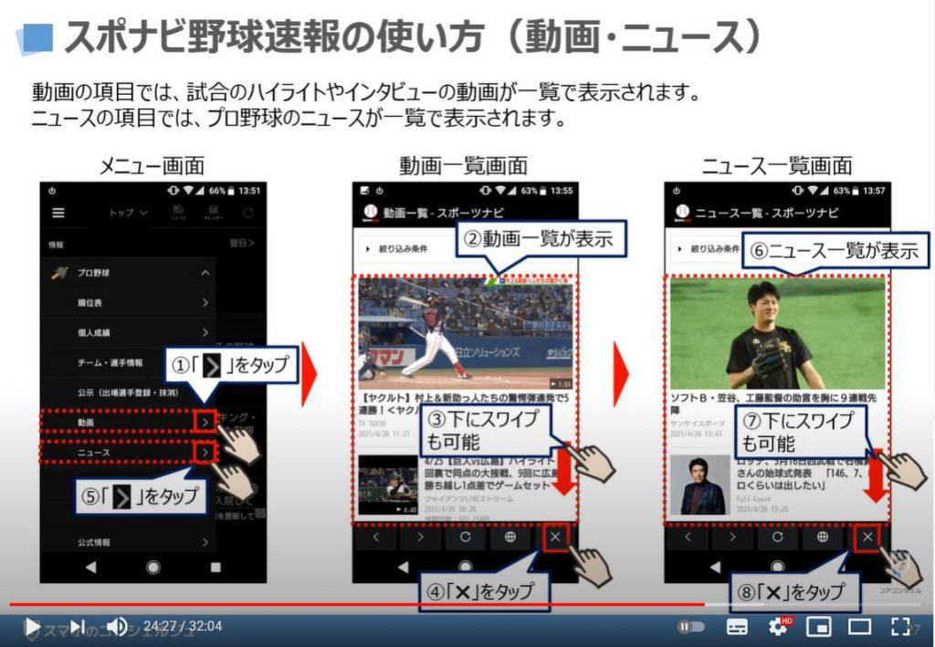 スポナビ野球速報の使い方:動画・ニュースの見方