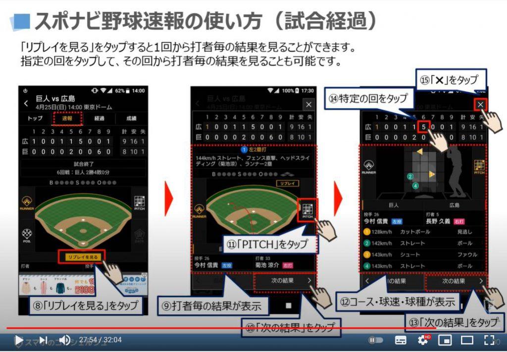 スポナビ野球速報の使い方:試合経過の見方