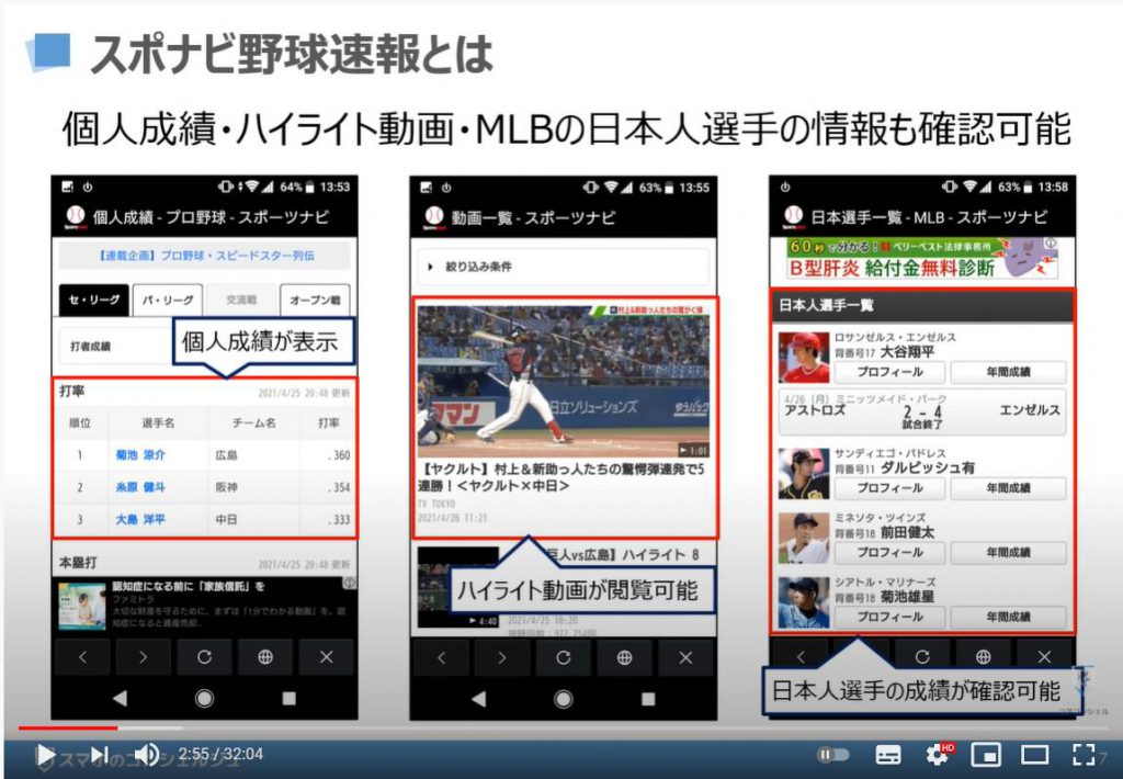 スポナビ野球速報の使い方:スポナビ野球速報とは