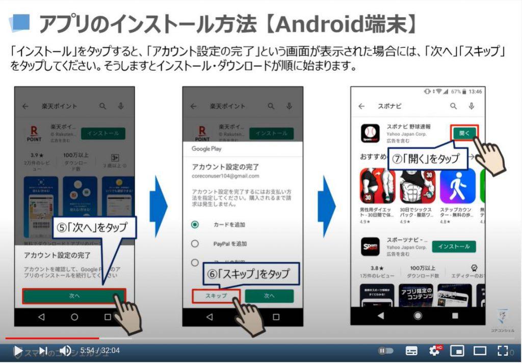 スポナビ野球速報の使い方:スポナビ野球速報のインストール方法(Android端末の場合)