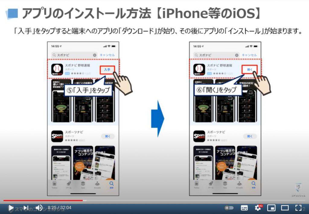 スポナビ野球速報の使い方:スポナビ野球速報のインストール方法(iPhone等のiOS端末の場合)