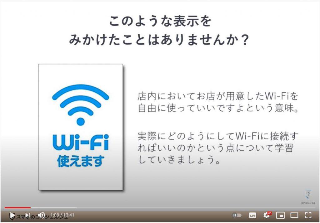 カフェでWi Fiに接続する方法~マクドナルド・ドトールコーヒー・ベローチェ~:Wi-Fi(ワイファイ)の表示