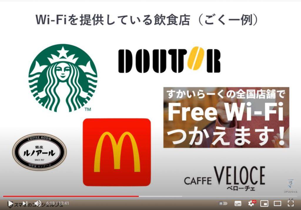 カフェでWi Fiに接続する方法~マクドナルド・ドトールコーヒー・ベローチェ~:無料のWi-Fi(ワイファイ)を提供しているお店(ごく一部)