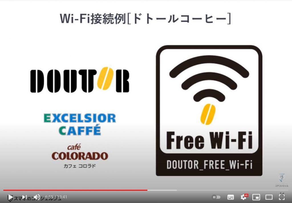 カフェでWi Fiに接続する方法~マクドナルド・ドトールコーヒー・ベローチェ~:Wi-Fi(ワイファイ)の接続例(ドトールコーヒー)