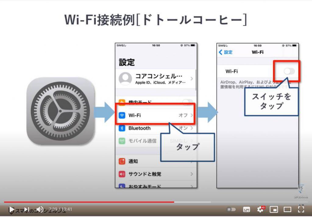 カフェでWi Fiに接続する方法~マクドナルド・ドトールコーヒー・ベローチェ~:Wi-Fi(ワイファイ)の接続方法(ドトールコーヒー)iPhone等のiOS端末の場合