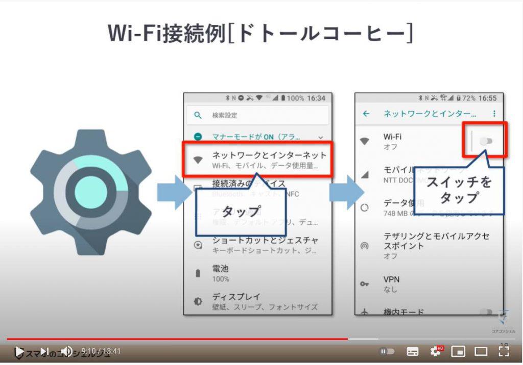 カフェでWi Fiに接続する方法~マクドナルド・ドトールコーヒー・ベローチェ~:Wi-Fi(ワイファイ)の接続方法(ドトールコーヒー)アンドロイド端末の場合