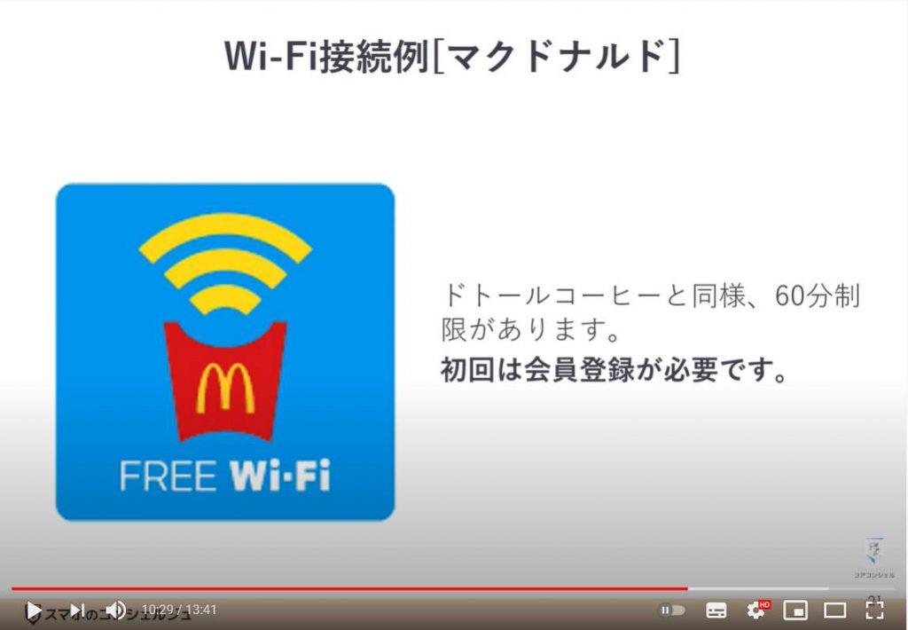 カフェでWi Fiに接続する方法~マクドナルド・ドトールコーヒー・ベローチェ~:Wi-Fi(ワイファイ)の接続方法(マクドナルドの場合)
