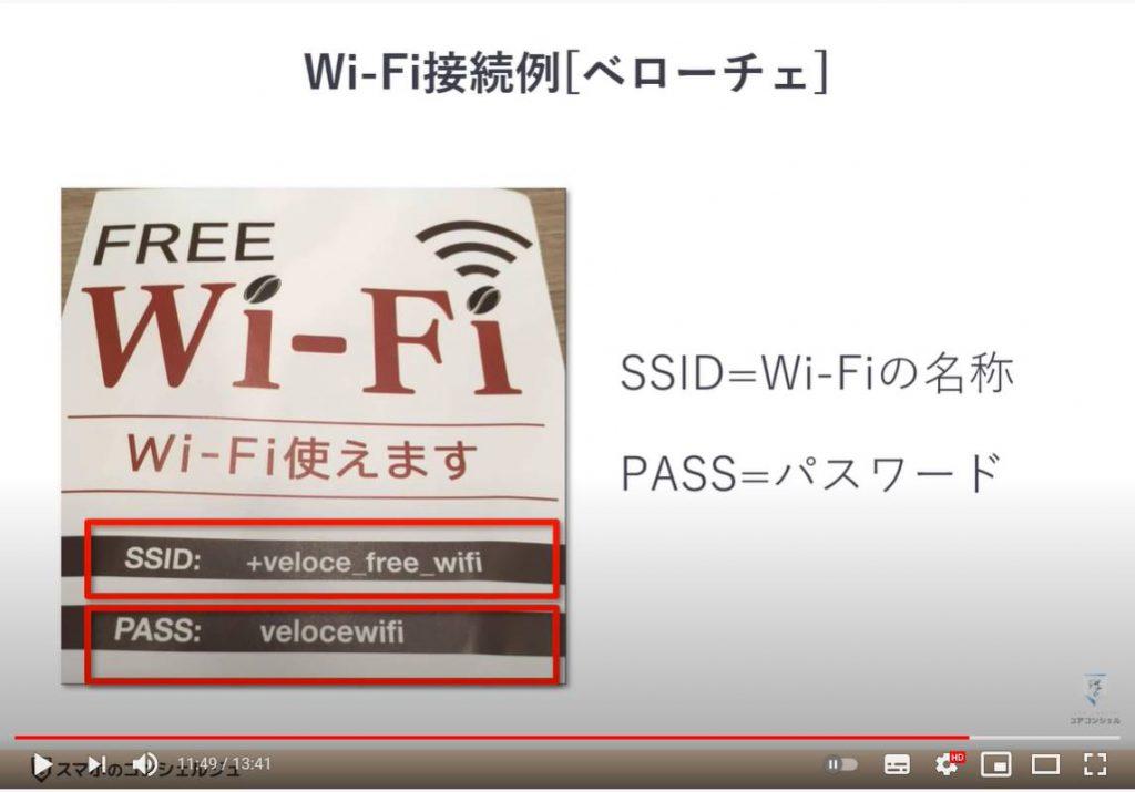 カフェでWi Fiに接続する方法~マクドナルド・ドトールコーヒー・ベローチェ~:Wi-Fi(ワイファイ)の接続方法(ベローチェの場合)