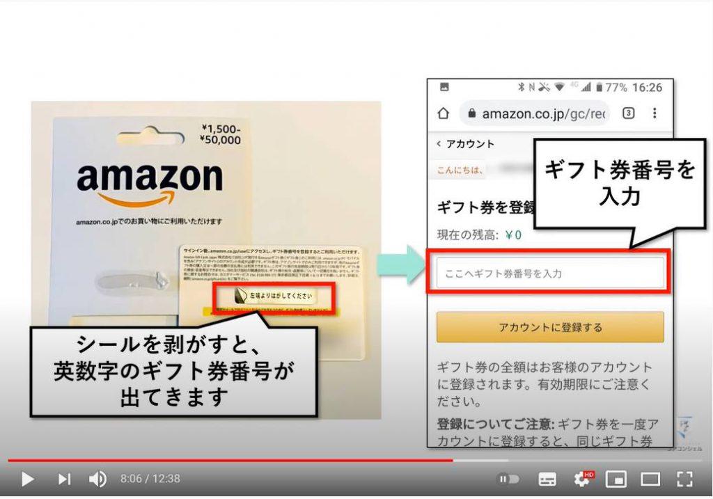 Amazon ギフトカードの使い方:Amazonギフトカード番号の登録方法