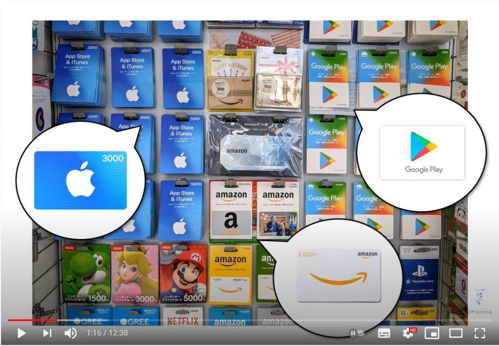 Amazon ギフトカードの使い方:ギフトカードの購入方法