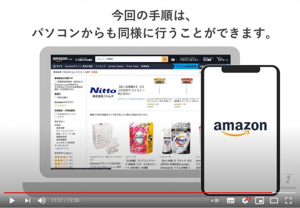 Amazon ギフトカードの使い方:Amazonはパソコンからも利用可能