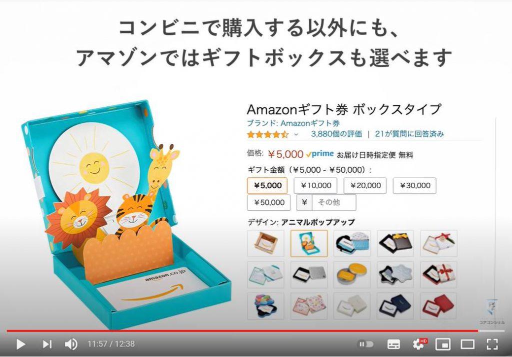Amazon ギフトカードの使い方:ギフトボックスの購入も可能