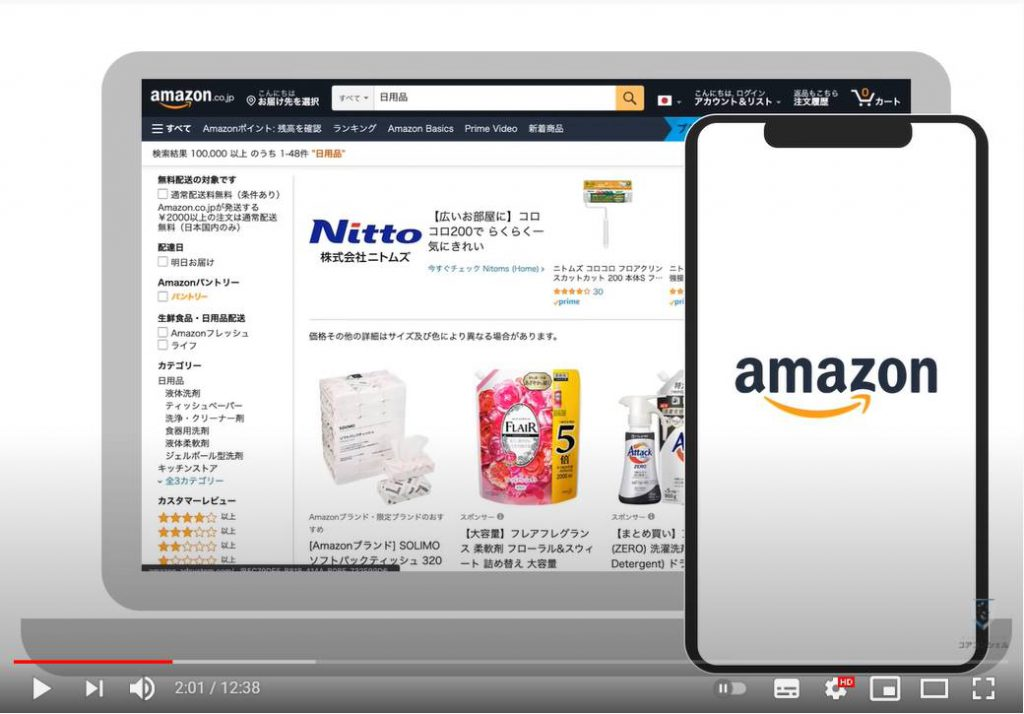 Amazon ギフトカードの使い方:Amazonとは