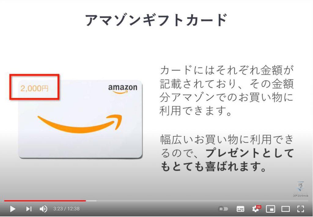 Amazon ギフトカードの使い方:Amazonギフトカードとは