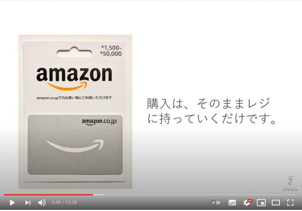 Amazon ギフトカードの使い方:Amazonギフトカードの購入方法