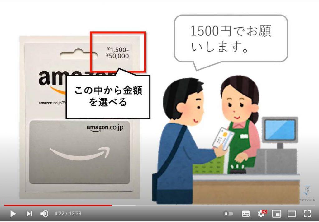 Amazon ギフトカードの使い方:Amazonギフトカードの購入方法(コンビニ)