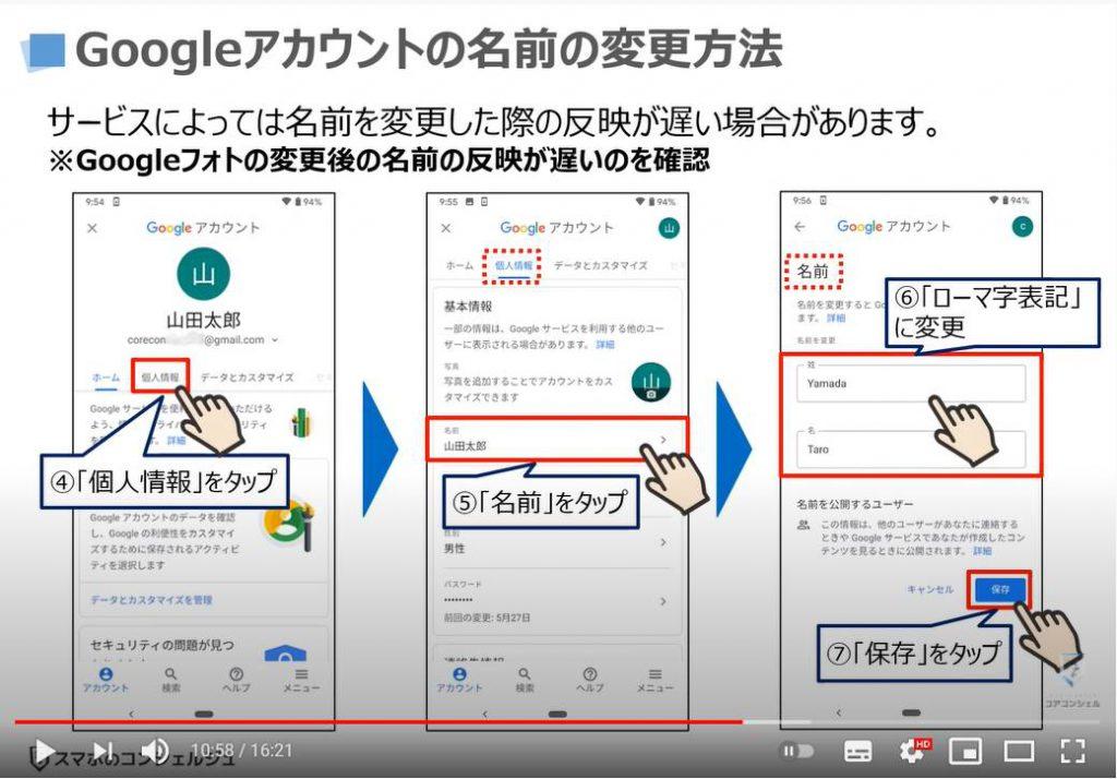 グーグルアカウントは実名登録すべき?ローマ字表記の登録がお勧めな理由を解説:Googleアカウントの名前の変更方法