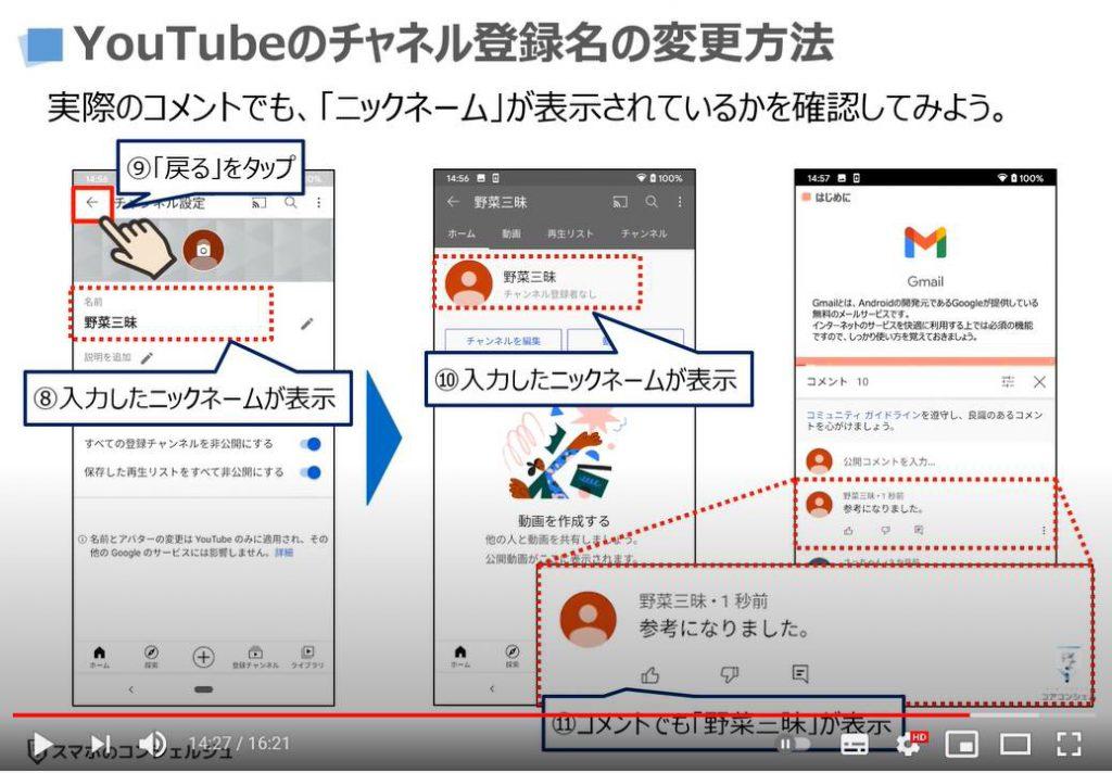 グーグルアカウントは実名登録すべき?ローマ字表記の登録がお勧めな理由を解説:YouTubeのチャンネル名を変更する方法