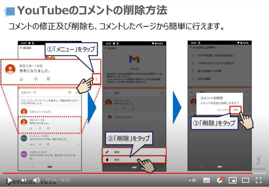 グーグルアカウントは実名登録すべき?ローマ字表記の登録がお勧めな理由を解説:YouTubeのコメントを削除する方法