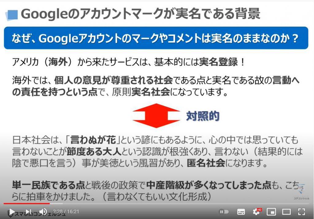 グーグルアカウントは実名登録すべき?ローマ字表記の登録がお勧めな理由を解説:Googleアカウントが実名登録である背景