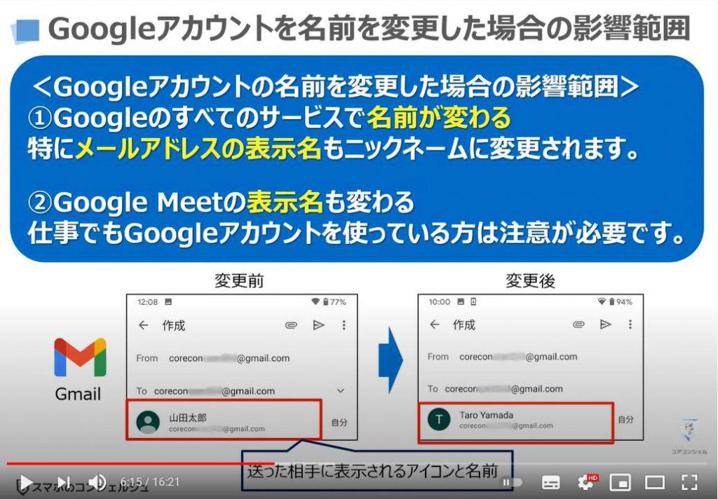 グーグルアカウントは実名登録すべき?ローマ字表記の登録がお勧めな理由を解説:Googleアカウントの名前を変更した場合の影響範囲