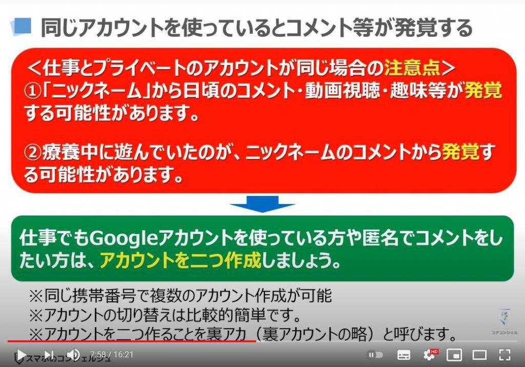 グーグルアカウントは実名登録すべき?ローマ字表記の登録がお勧めな理由を解説:Googleアカウントで実名でコメント等をした場合の失敗例