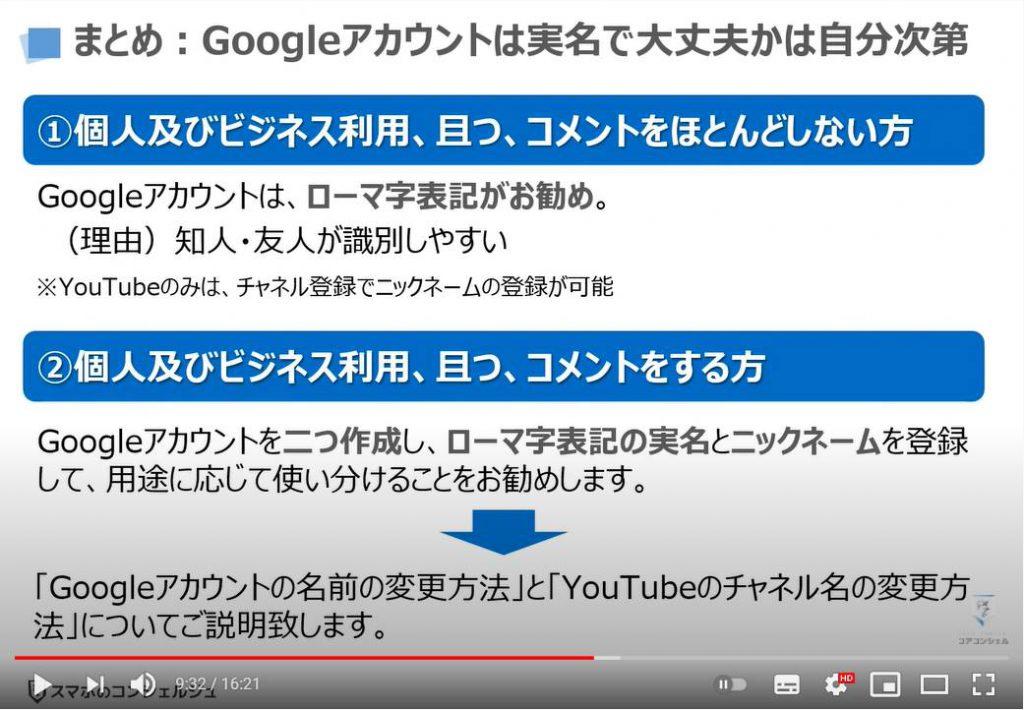 グーグルアカウントは実名登録すべき?ローマ字表記の登録がお勧めな理由を解説:Googleアカウントに実名登録するかは自分次第