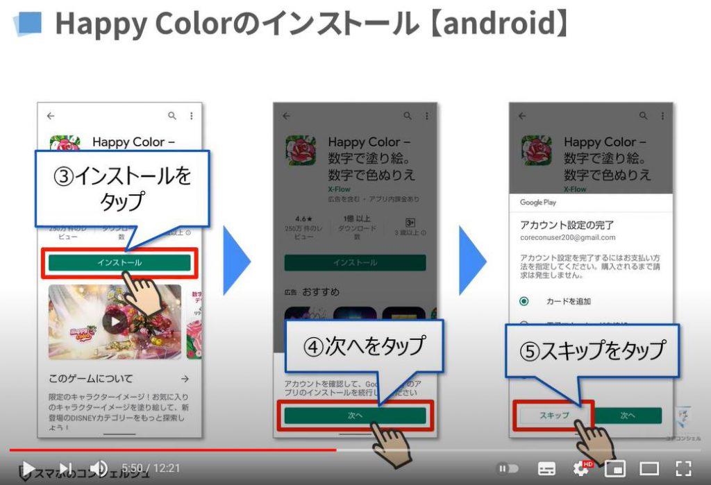 無料で遊べる塗り絵アプリ「Happy Color」の使い方:Happy Colorのインストール方法(アンドロイド)