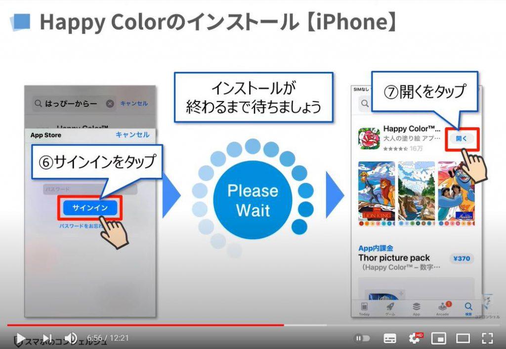 無料で遊べる塗り絵アプリ「Happy Color」の使い方:Happy Colorのインストール方法(iPhone等のiOS端末)