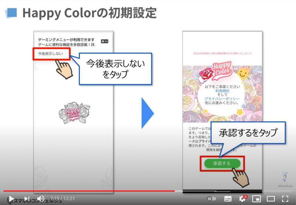無料で遊べる塗り絵アプリ「Happy Color」の使い方:Happy Colorの初期設定方法