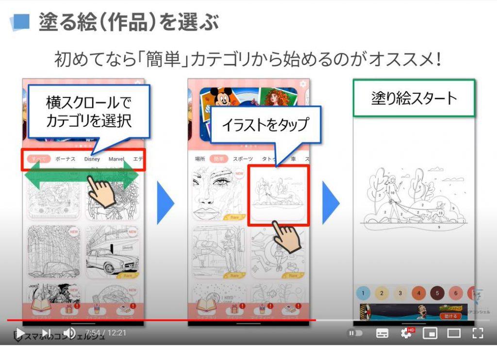 無料で遊べる塗り絵アプリ「Happy Color」の使い方:Happy Colorの基本操作(塗り絵を選ぶ)