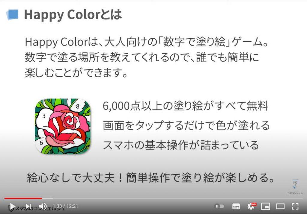 無料で遊べる塗り絵アプリ「Happy Color」の使い方:Happy Colorとは