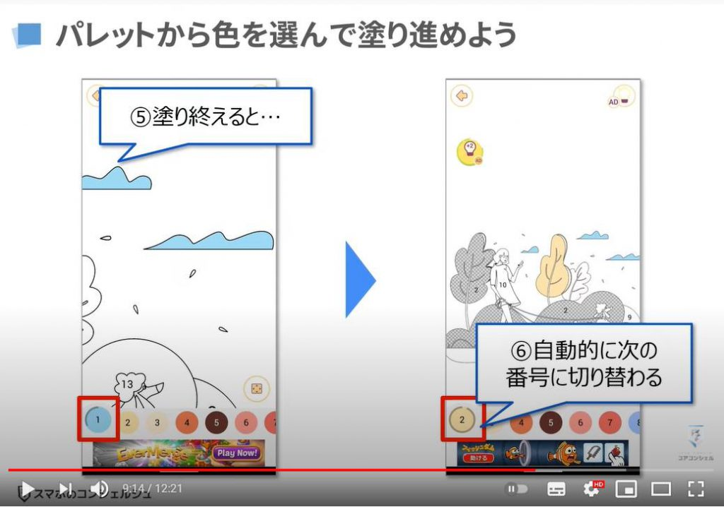 無料で遊べる塗り絵アプリ「Happy Color」の使い方:Happy Colorの基本操作
