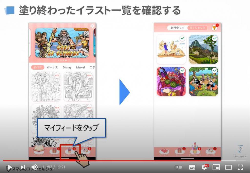 無料で遊べる塗り絵アプリ「Happy Color」の使い方:Happy Colorの基本操作(確認方法)