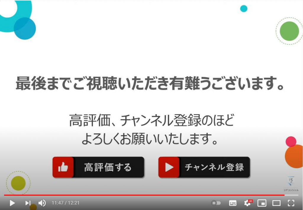 無料で遊べる塗り絵アプリ「Happy Color」の使い方:チャンネル登録のお願い