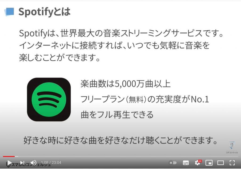 人気音楽アプリ|Spotifyの使い方:Spotify(スポティファイ)とは