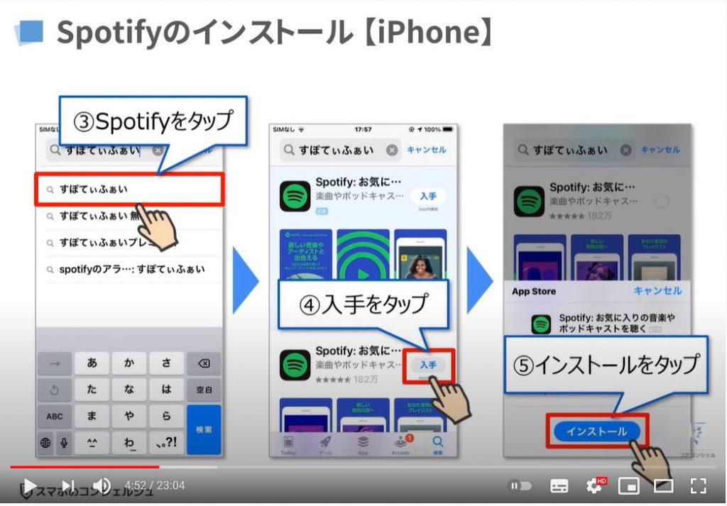 人気音楽アプリ|Spotifyの使い方:Spotifyのインストール方法(iPhone等のiOSの場合)