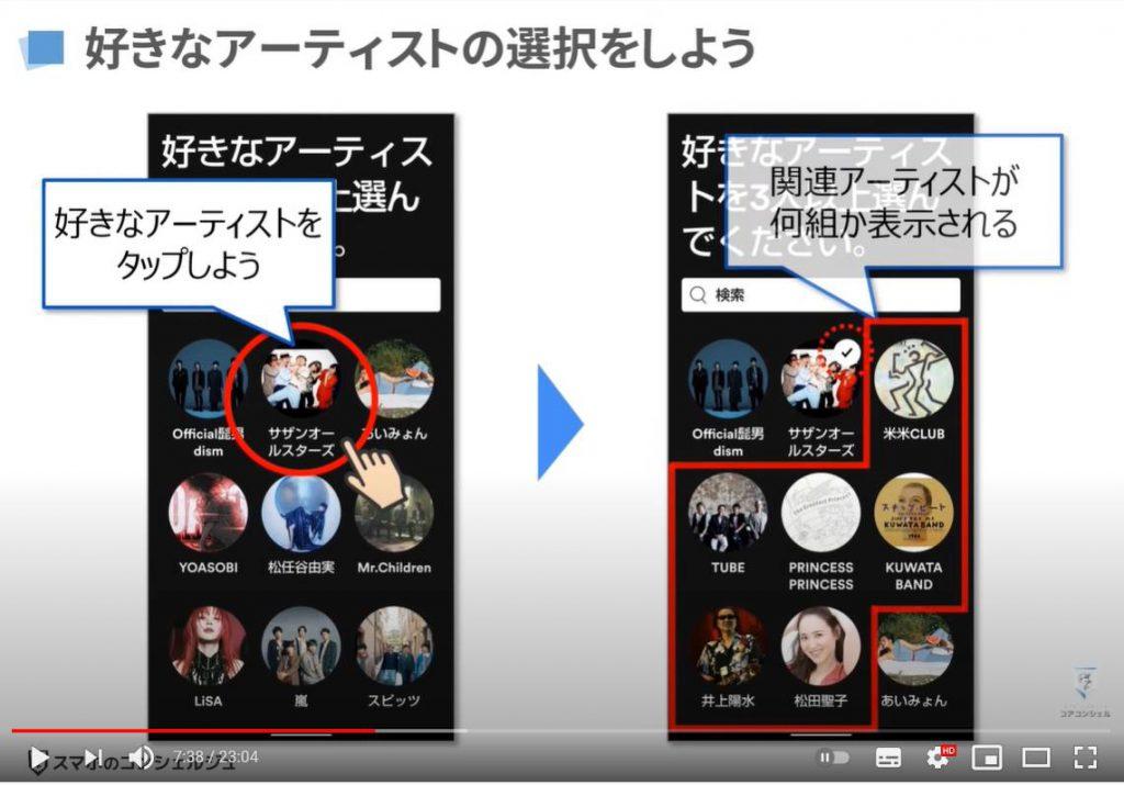 人気音楽アプリ|Spotifyの使い方: Spotifyの新規登録・初期設定方法(アーティスト選択)