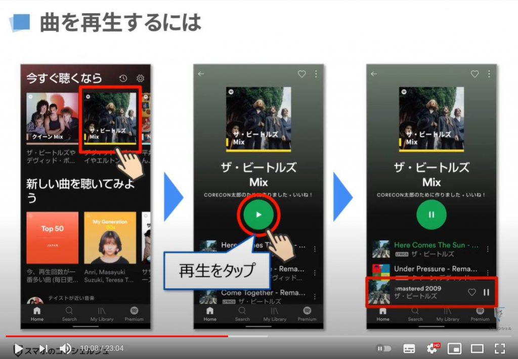 人気音楽アプリ|Spotifyの使い方: Spotifyの基本操作(曲を再生するには)