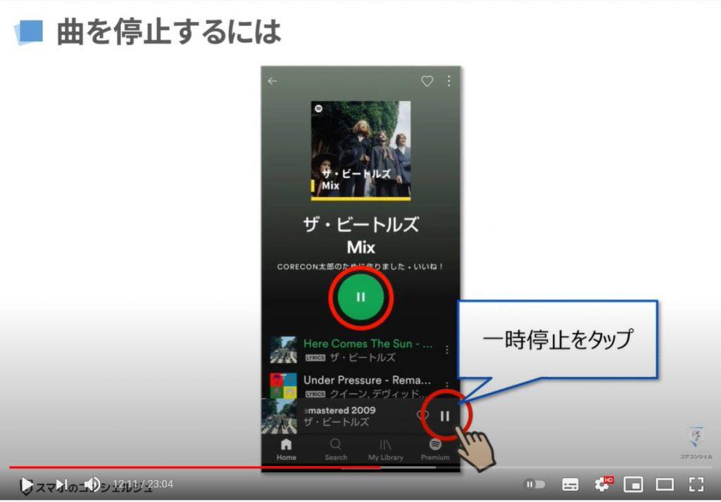 人気音楽アプリ|Spotifyの使い方: Spotifyの基本操作(曲を停止するには)