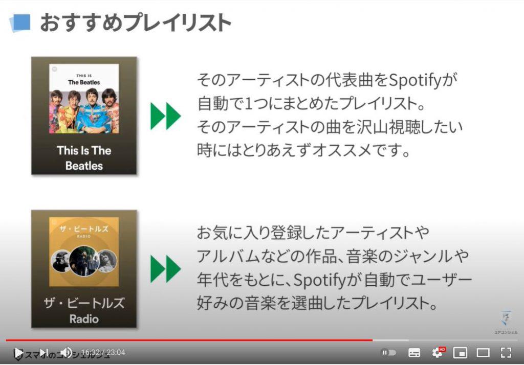 人気音楽アプリ|Spotifyの使い方: Spotifyの基本操作(お勧めのプレイリスト)