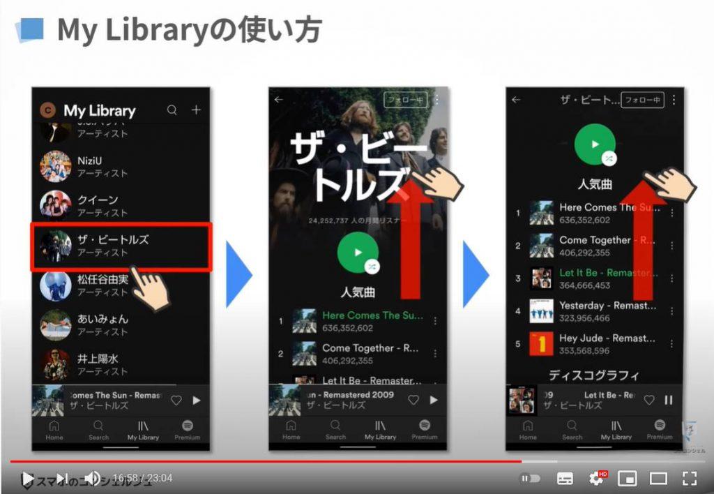 人気音楽アプリ|Spotifyの使い方: Spotifyの基本操作(マイライブラリの使い方)