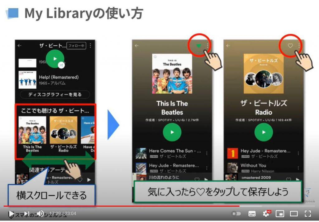 人気音楽アプリ|Spotifyの使い方: Spotifyの基本操作(プレイリストの作成方法)