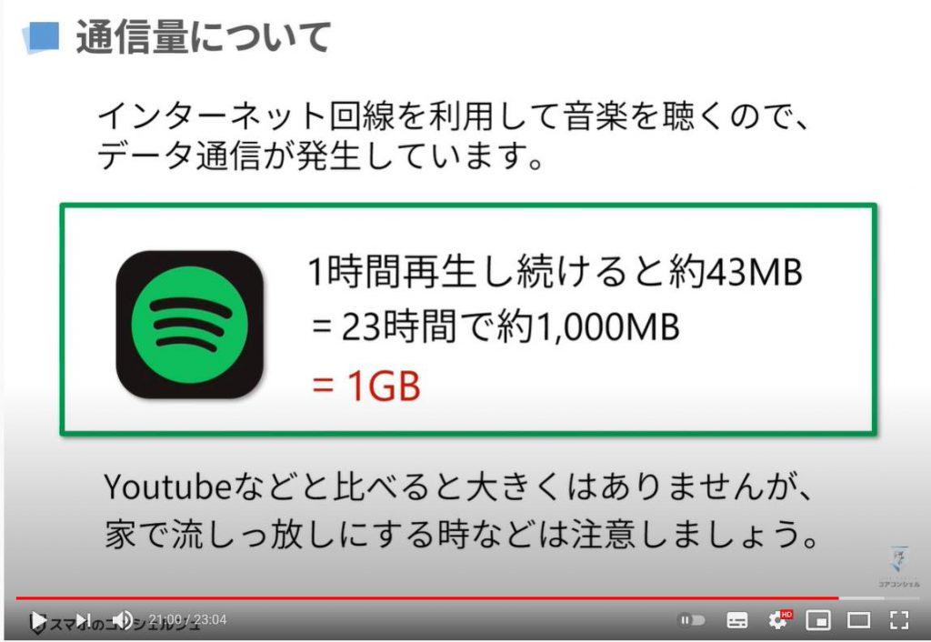 人気音楽アプリ|Spotifyの使い方:  Spotifyの注意点について