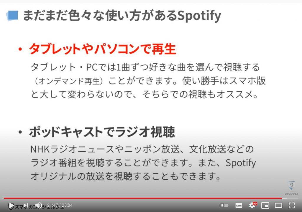 人気音楽アプリ|Spotifyの使い方:  Spotifyのその他の機能について