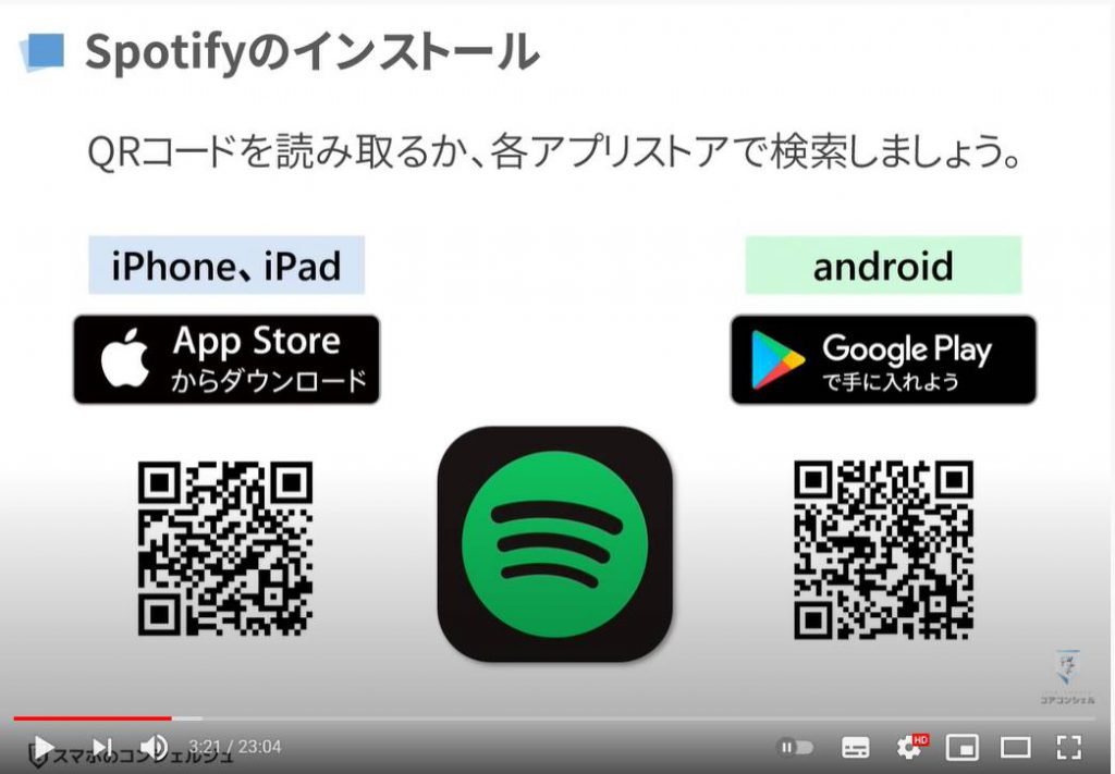人気音楽アプリ|Spotifyの使い方:Spotifyのインストール方法