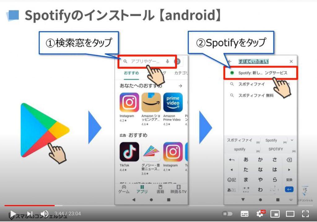 人気音楽アプリ|Spotifyの使い方:Spotifyのインストール方法(android端末の場合)