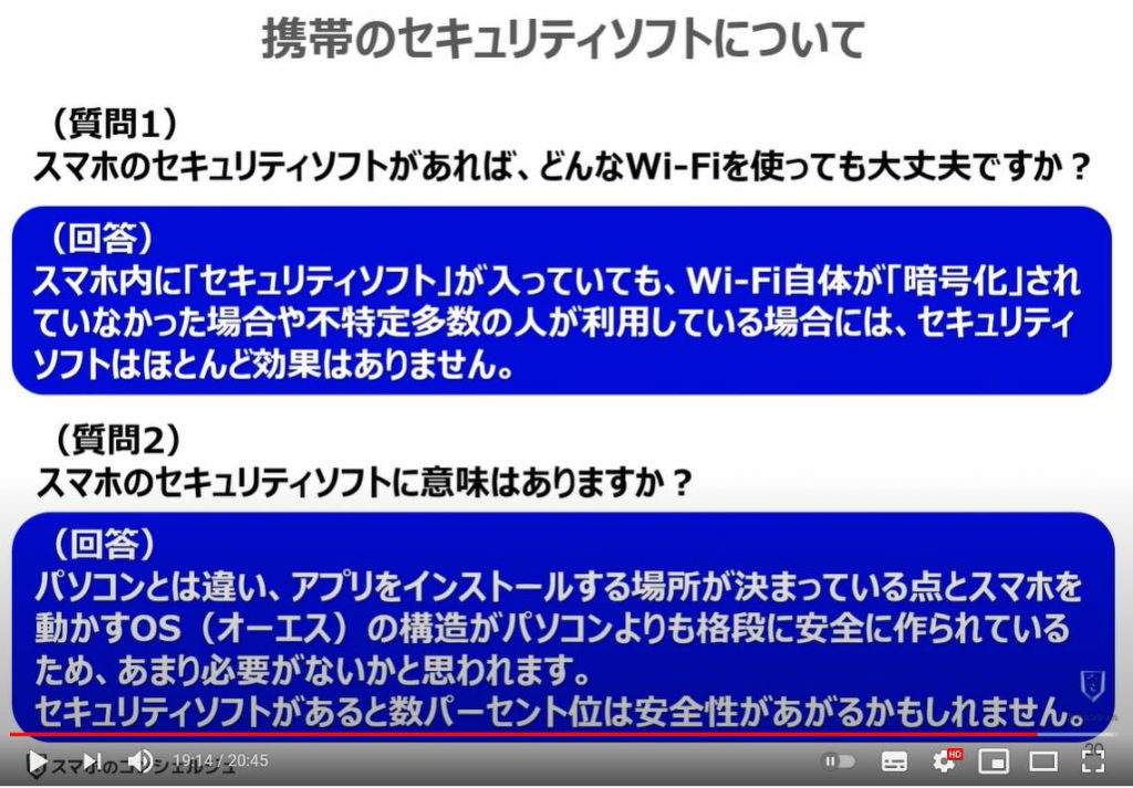 カフェ・お店で安全にWi-Fiを利用する方法:携帯のセキュリティソフトについて
