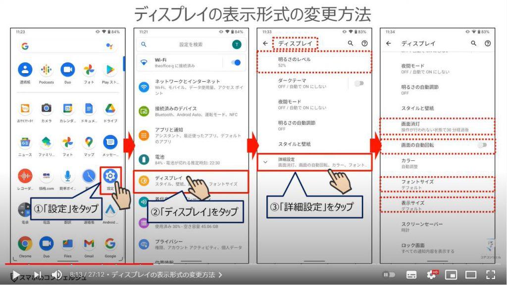 スマホの中身が分かると設定が理解できる:各装置の役割と操作箇所(ディスプレイの表示形式の変更方法)