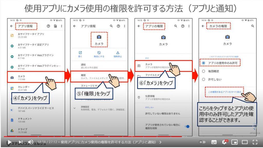 スマホの中身が分かると設定が理解できる:各装置の役割と操作箇所(カメラ使用の権限許可)